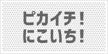 """""""ピカイチ!にこいち!"""""""